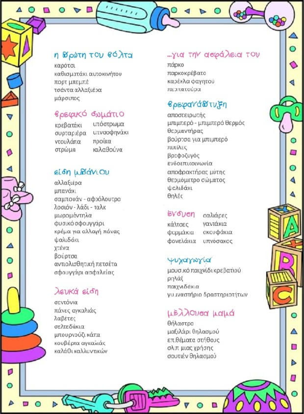 jpeg-free-clip-art-baby-borders-380-x-375-30-kb-jpeg-baby-boy-borders-bvi8xd-clipart